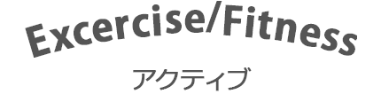 Excercise/Fitness アクティブ